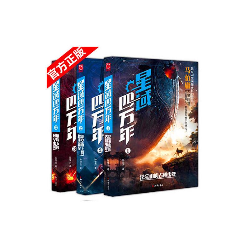全3册星域四万年法宝山的古怪少年浮空山上的超级新星地底下的时空虫洞起点中文网科幻黑马异形原名修真四万年修真科幻畅销小说