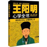 【正版二手书9成新左右】王阳明心学全书 罗智 企业管理出版社