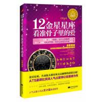 【二手书8成新】12金星星座,看准骨子里的爱 幻觉 9787539953533