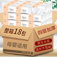 【18包】4层纸巾抽纸卫生纸 家用纸巾小包面巾纸四层抽纸厨房纸抽擦手纸