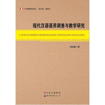 现代汉语语用调查与教学研究