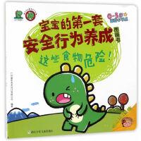 小不点童书 危险的事情我不做 宝宝的第一套安全行为养成图画书:这些食物危险!