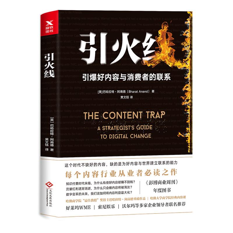 """引火线 每个内容行业从业者的必读之作。 哈佛大学商学院两届ZUI佳教授的*内容课。 带你避免陷入内容创业的窘境,跳出内容为王的陷阱。 《彭博商业周刊》年度图书。 这个时代不缺好的内容,缺的是那条""""引火线""""。"""