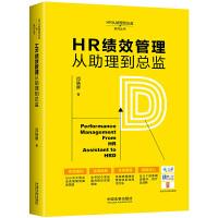 HR绩效管理从助理到总监