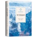 哲学的故事(精装修订版,影响罗振宇的人生之书,让深奥的哲学立刻生动起来)
