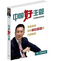 中国好主管 3盒1U盘 1光盘 1光盘课前课 李践