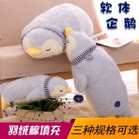 及软围巾企鹅公仔抱枕 羽绒棉卡通毛绒玩具 生日礼物