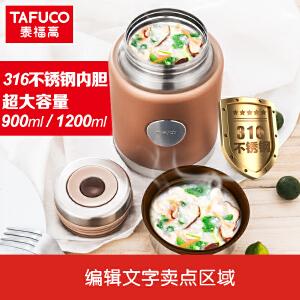 泰福高新款316不锈钢焖烧壶粥桶保温饭盒保温桶汤罐焖烧杯闷烧壶
