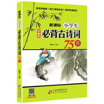 小学生必背古诗词75首(新课标) 刘敬余 9787552289671