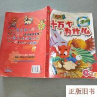 【二手旧书8成新】虹猫蓝兔十万个为什么:生物卷(漫画版)