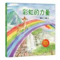 [二手旧书9成新]谭旭东童话系列:彩虹的力量,谭旭东,9787514374544,现代出版社