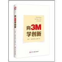 向3M学创新