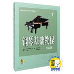 钢琴基础教程1 修订版 新版扫码赠送配套音频 钢基1 高等师范院校试用教材