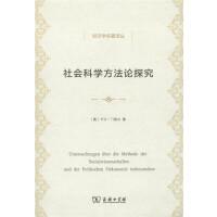 社会科学方法论探究(经济学名著译丛)