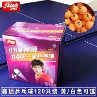 红双喜乒乓球大盒120只装赛顶一星级D40+新材料兵乓球比赛训练用