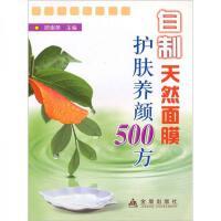 自制天然面膜护肤养颜500方【直发】