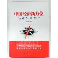 中国经济新方位 国家行政学院出版社