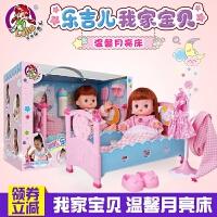 乐吉儿咪露娃娃早教玩具仿真婴儿安抚娃娃女孩洋娃娃宝宝生日礼物