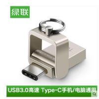 绿联Type-C OTG手机电脑通用U盘容量扩展USB3.0高速16G便携忧盘