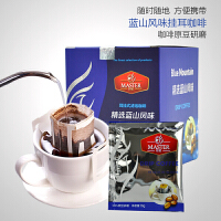 JUJIANG/巨匠 蓝山挂耳咖啡 进口豆现磨黑咖啡粉 滤泡式耳挂100g