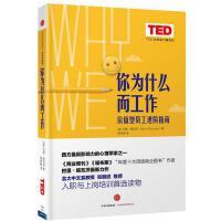 你为什么而工作(TED 思想的力量系列)