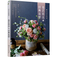 花店必修课:花艺技法与经典花型 化学工业