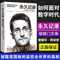正版 爱德华 斯诺登 永久记录 永久证据正版新书畅销书美国监控全世界网络信息真相 揭露美国秘密监控系统窃取全球网民隐私