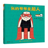 【西班牙图书奖】我的爷爷是超人 儿童绘本国外获奖0-3岁幼儿园小班一年级正版3-6岁硬壳精装早教经典阅读故事书 读客图
