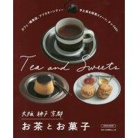 现货 进口日文 美食指南 大阪神�蹙┒� お茶とお�子