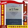 做首席教师 隋联军 张光斗 世界知识出版社 9787501253869