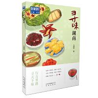 寻味湖南―行万里路寻天下味 湖南的美食风靡大江南北的风味 地方特色旅游信息特色美食 历史背景饮食文化