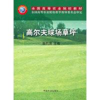 【旧书二手书8成新】高尔夫球场草坪 韩烈保 中国农业出版社 9787109089914