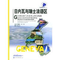 日内瓦与瑞士法语区:自然山水与历史风云的交响曲――飞扬手商旅书系