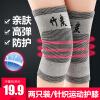 FANGCAN 2只装运动针织护膝 成人护具保暖膝盖保护
