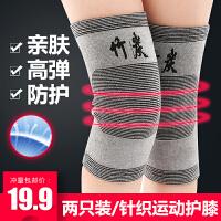 【满100减50】FANGCAN 2只装运动针织护膝 成人护具保暖膝盖保护