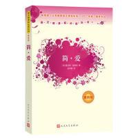 语文新课标必读丛书(*版):简爱 夏洛蒂・勃朗特 9787020089970
