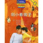 [二手旧书9成新]别小看孩子,[美] 罗西(Rossi A.),李英 等,外语教学与研究出版社, 9787560040