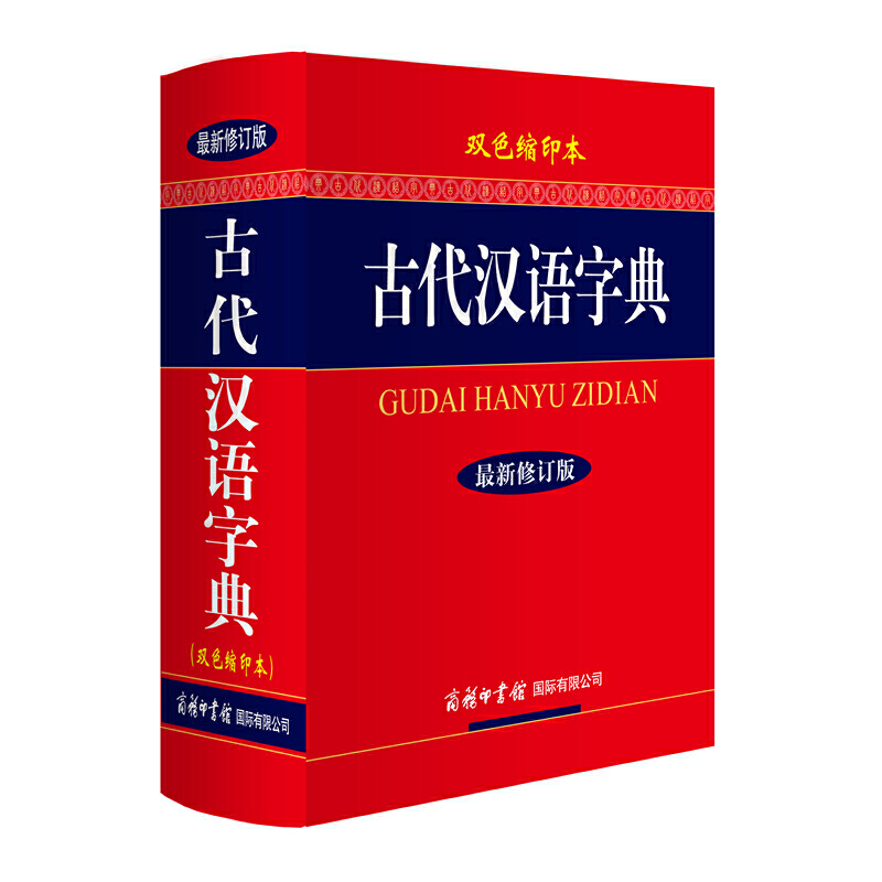 古代汉语字典(修订版.双色缩印本.64开)