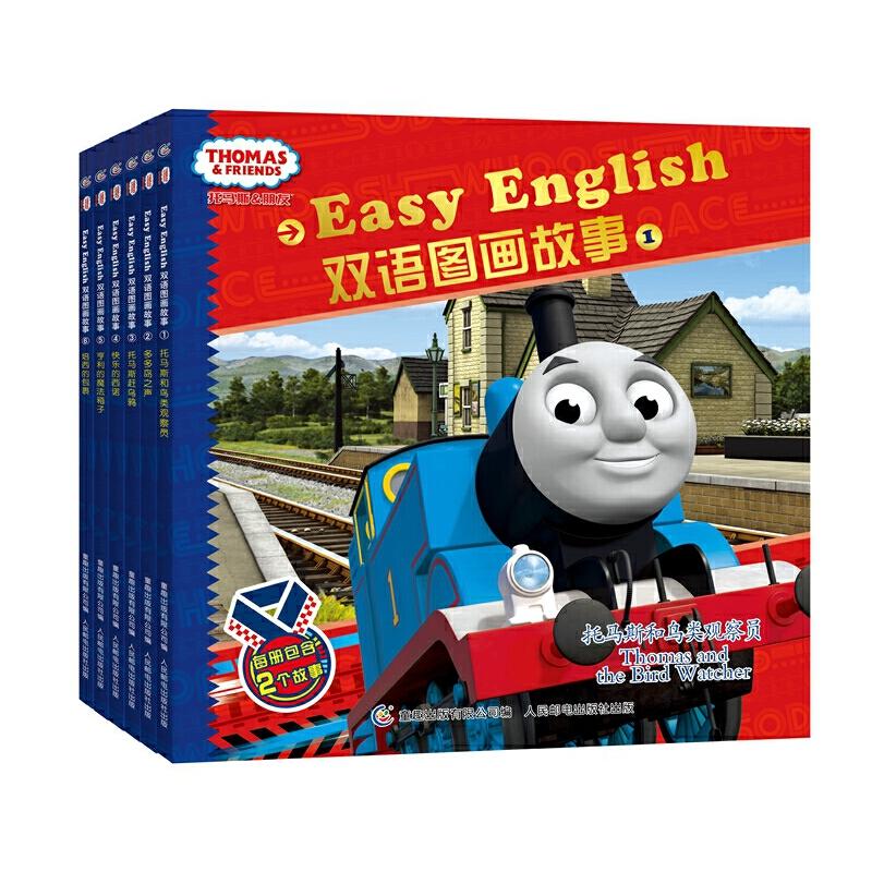 托马斯和朋友Easy English双语图画故事(6册) 中文讲故事,小火车对话说英语,轻松掌握英语高频词汇和简单句型,让双语阅读变得更简单、更有趣!