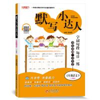 默写小达人 六年级语文(人教版)下(2021春)