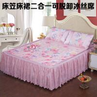 御目 冰丝凉席 可拆卸折叠床笠款1.8米加厚草席子1.5床单人双人床裙冰丝席儿童凉席三件套家居床上用品儿童床品