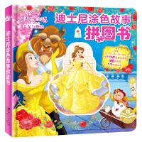 迪士尼涂色故事拼图书.美女与野兽 幼儿早教益智拼图 儿童益智玩具3-4-5-6-7-8岁宝宝diy涂色书 儿童智力开发