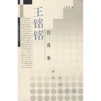 【二手书8成新】学人文存 王铭铭自选集 2000 王铭铭 广西师范大学出版社