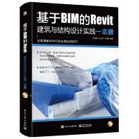 基于BIM的Revit建筑与结构设计实践一本通 Revit建筑工程结构设计制图 BIM建模技术应用教程书籍