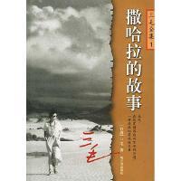 撒哈拉的故事三毛哈���I出版社9787806398791【全店秒��】