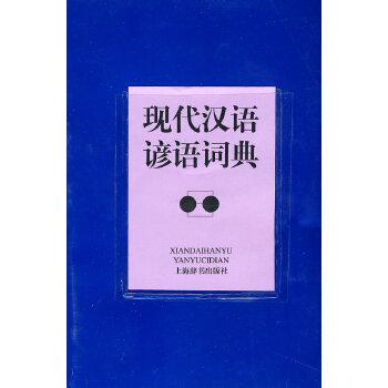 现代汉语谚语词典