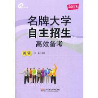 2013名牌大学自主招生高效备考 英语