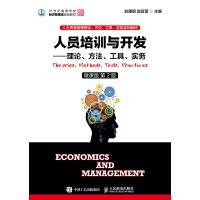 人员培训与开发――理论、方法、工具、实务(微课版 第2版)
