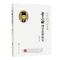 【人民出版社】李二曲理学思想研究