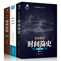 全套3册 相对论 爱因斯坦正版+物种起源正版达尔文+时间简史霍金 插图版 自然科普读物书籍